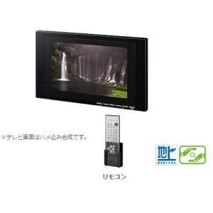 INAX 浴室テレビ 地上デジタル浴室テレビ(12型ワイド)液晶テレビ BTV-1203D 風呂備品|dreamotasuke