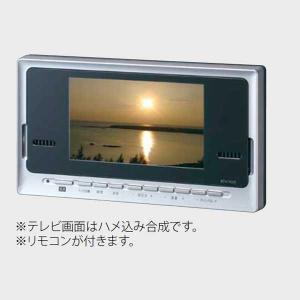 INAX 浴室テレビ 地上デジタル浴室テレビ 7型ワイド液晶テレビ BTV-702D|dreamotasuke