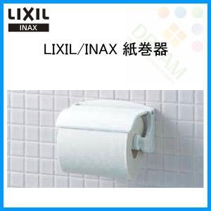 LIXIL(リクシル) INAX(イナックス) 紙巻器 CF-12F/BW1 アクセサリー|dreamotasuke