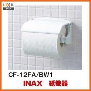 紙巻器 CF-12FA/BW1 INAX/LIXIL|dreamotasuke