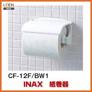 紙巻器 CF-12F/BW1 INAX/LIXIL|dreamotasuke