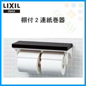 LIXIL(リクシル) INAX(イナックス) 棚付2連紙巻器 CF-AA64KU/LD アクセサリー|dreamotasuke