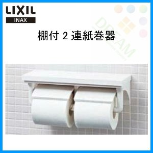 LIXIL(リクシル) INAX(イナックス) 棚付2連紙巻器 CF-AA64/WA アクセサリー|dreamotasuke