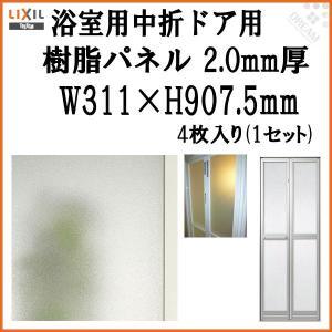 浴室中折ドア外付SF型樹脂パネル 07-20 2.0mm厚 W311×H907.5mm 4枚入り(1セット) 梨地柄 LIXIL/TOSTEM|dreamotasuke