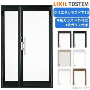 クリエラガラスドア 半外付型親子 1枚ガラス 1219 リクシル アルミサッシ店舗ドア 事務所ドア 汎用ドア dreamotasuke