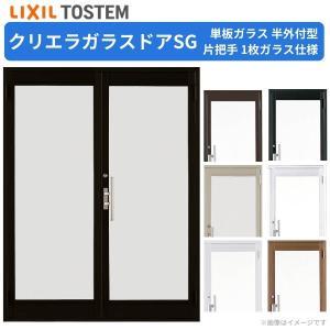 クリエラガラスドア 半外付型両開き 片把手 1枚ガラス 1619 リクシル アルミサッシ店舗ドア 事務所ドア 汎用ドア dreamotasuke