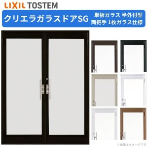 クリエラガラスドア 半外付型両開き 両把手 1枚ガラス 1619 リクシル アルミサッシ店舗ドア 事務所ドア 汎用ドア dreamotasuke