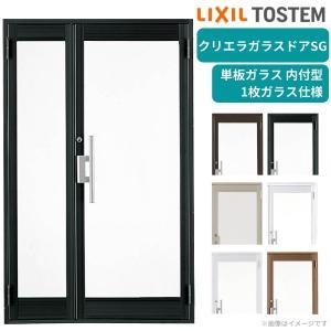 クリエラガラスドア 内付型親子 1枚ガラス 1219 リクシル アルミサッシ店舗ドア 事務所ドア 汎用ドア dreamotasuke