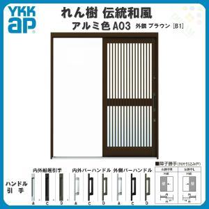YKK apの玄関引き戸「れん樹」を格安激安のお安い価格で販売しております。 もっと心地よく、上質な...