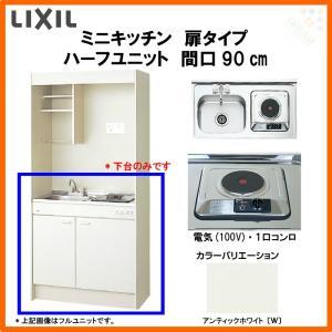 LIXIL/リクシル コンパクト ミニキッチン ハーフユニット 扉タイプ 間口900mm 電気コンロ...