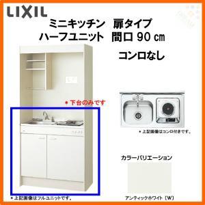 LIXIL/リクシル コンパクト ミニキッチン ハーフユニット 扉タイプ 間口900mm ガスコンロ...