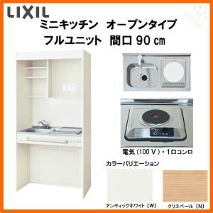 LIXIL リクシル ミニキッチン 間口90cm 電気コンロ100V オープンタイプ DMK09KG(W・N)D1A100(R・L)SUNWAVE 台所 dreamotasuke