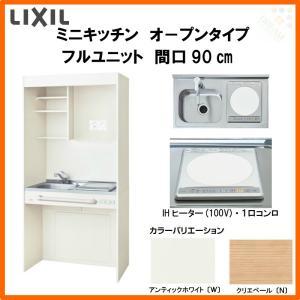 LIXIL リクシル ミニキッチン 間口90cm IHヒーター100V オープンタイプ DMK09KG(W・N)D1B100(R・L)SUNWAVE 台所 dreamotasuke