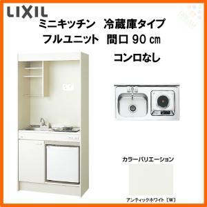 LIXIL/リクシル コンパクト ミニキッチン フルユニット 冷蔵庫タイプ(冷蔵庫付) 間口900m...