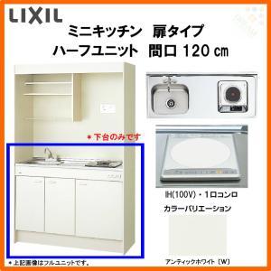 LIXIL/リクシル コンパクト ミニキッチン ハーフユニット 扉タイプ 間口1200mm IHヒー...