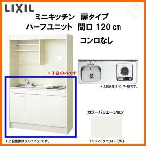 LIXIL/リクシル コンパクト ミニキッチン ハーフユニット 扉タイプ 間口1200mm ガスコン...