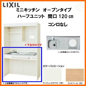 LIXIL/リクシル コンパクト ミニキッチン オープンタイプ ハーフユニット 間口1200mm コ...