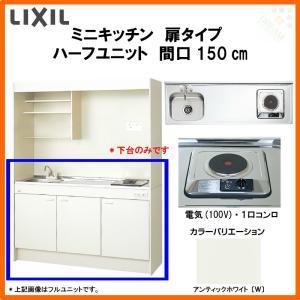 LIXIL/リクシル コンパクト ミニキッチン ハーフユニット 扉タイプ 間口1500mm 電気コン...