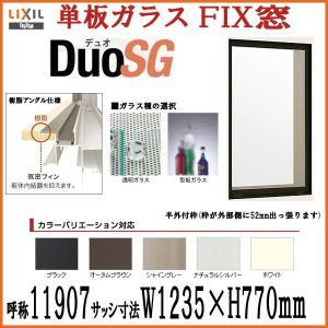 FIX窓 LIXIL/TOSTEM デュオSG 単板ガラス 11907 W1235*H770mm アルミサッシ リクシル トステム DIY アルミサッシ dreamotasuke