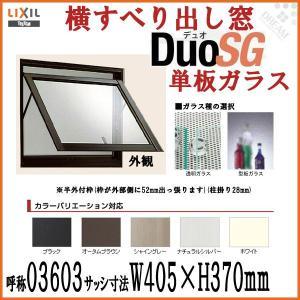 アルミサッシ 横すべり出し窓 デュオSG 単板ガラス 半外付枠 03603 W405×H370mm LIXIL/TOSTEM アルミサッシ|dreamotasuke
