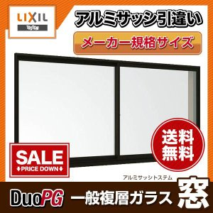 アルミサッシ 2枚引き違い窓 LIXIL リクシル デュオPG 半外型枠 17607 W1800×H770 複層ガラス 樹脂アングルサッシ 窓サッシ 引違い窓 dreamotasuke