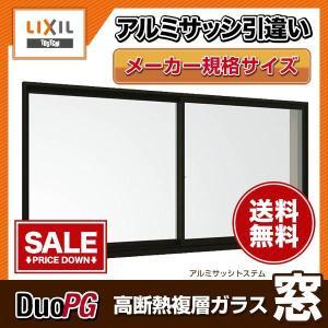 アルミサッシ 引き違い窓 2枚建 17811 寸法 W1820×H1170 LIXIL TOSTEM リクシル トステム デュオPG 遮熱 高断熱 硝子 Low-E複層ガラス 引違い窓 DIY