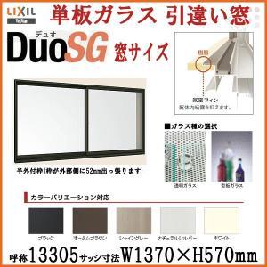 アルミサッシ 2枚引違い窓 LIXIL リクシル デュオSG 13305 W1370×H570mm 単板ガラス 半外型枠 樹脂アングルサッシ 窓サッシ DIY dreamotasuke