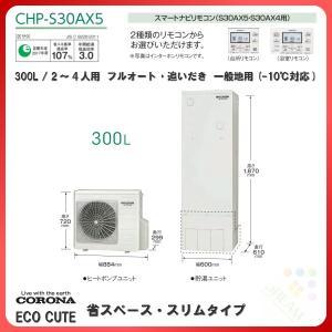 コロナ エコキュート CHP-S30AX5 省スペース・スリムタイプ 300L 2~4人用 フルオー...