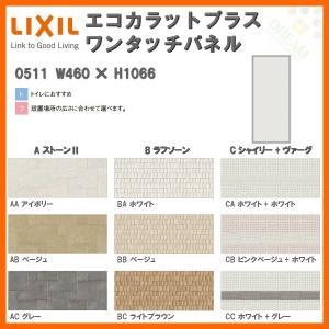 LIXIL エコカラットプラス ワンタッチパネル0511 W460×H1066mm 壁材 調湿 消臭...