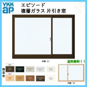 樹脂アルミ複合サッシ 半外付型 窓タイプ 16007 W1640×H770 片引き窓 YKKap エピソード 一般複層 Low-E複層ガラス