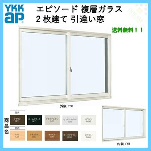 樹脂アルミ複合サッシ 2枚建 引き違い窓 半外付型 窓タイプ 16007 W1640×H770 引違い窓 YKKap エピソード YKK サッシ 引違い窓 リフォーム DIY