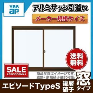 樹脂アルミ複合サッシ 2枚建 引き違い窓 半外付型 窓タイプ 11911 W1235×H1170 引違い窓 YKKap エピソード YKK サッシ 引違い窓 リフォーム DIY TypeS