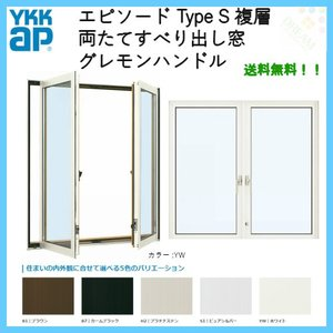樹脂アルミ複合サッシ 両たてすべり出し窓 06909 W730×H970 YKKap エピソード Type S 複層ガラス YKK サッシ|dreamotasuke