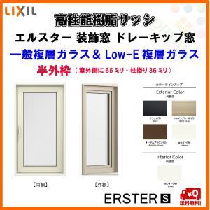 高性能樹脂サッシ ドレーキップ窓 06011 W640*H1170 LIXIL エルスターS 半外型 一般複層ガラス&LOW-E複層ガラス(アルゴンガス入)|dreamotasuke