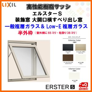 高性能樹脂サッシ 大開口横すべり出し窓 07411 W780*H1170 LIXIL エルスターS 半外型 一般複層ガラス&LOW-E複層ガラス(アルゴンガス入)|dreamotasuke