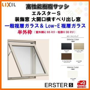 高性能樹脂サッシ 大開口横すべり出し窓 096093 W1000*H1000 LIXIL エルスターS 半外型 一般複層ガラス&LOW-E複層ガラス(アルゴンガス入)|dreamotasuke
