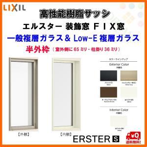 高性能樹脂サッシ FIX窓 02609 W300*H970 LIXIL エルスターS 半外型 一般複層ガラス&LOW-E複層ガラス(アルゴンガス入)|dreamotasuke