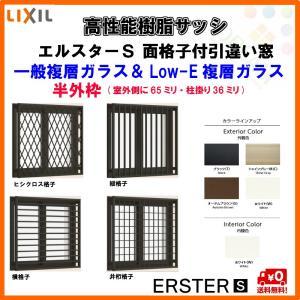 高性能樹脂サッシ 面格子付引き違い窓 07409 W780×H970mm LIXIL エルスターS 半外型 引違い窓 一般複層ガラス&LOW-E複層ガラス (アルゴンガス入)