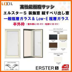 高性能樹脂サッシ 縦すべり出し窓 04605 W500*H570 LIXIL エルスターS 半外型 一般複層ガラス&LOW-E複層ガラス(アルゴンガス入)|dreamotasuke
