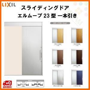 LIXIL/リクシルのおしゃれな玄関引き戸 エルムーブを当店では格安激安のお安い価格で販売しておりま...