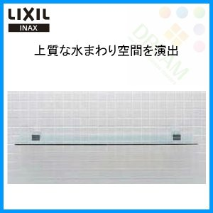 LIXIL(リクシル) INAX(イナックス) TFシリーズ 化粧棚 ステンレス棚 FKF-1050SF/C 500mm 寸法:500x110x22 アクセサリー|dreamotasuke