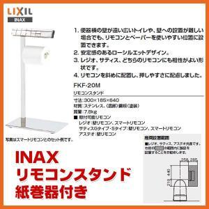 リモコンスタンド・紙巻器付 FKF-20M INAX/LIXIL|dreamotasuke