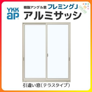 YKKap フレミングJ 2枚建 引き違い窓 18620 寸法 W1900×H2030mm 半外付型 テラスタイプ 単板ガラス 樹脂アングル YKK アルミサッシ 引違い窓 リフォーム DIY