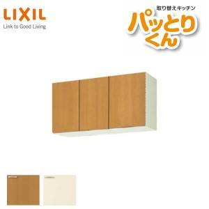 キッチン 吊戸棚 ショート(高さ50cm) 間口95cm GKシリーズ GK-A-095F LIXIL/サンウェーブ 取り換えキッチン パッとりくん|dreamotasuke
