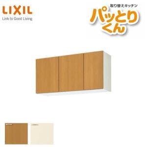 キッチン 吊戸棚 ショート(高さ50cm) 間口100cm GKシリーズ GK-A-100AF LIXIL/サンウェーブ 取り換えキッチン パッとりくん|dreamotasuke