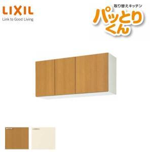 キッチン 吊戸棚 ショート(高さ50cm) 間口105cm GKシリーズ GK-A-105F LIXIL/サンウェーブ 取り換えキッチン パッとりくん|dreamotasuke