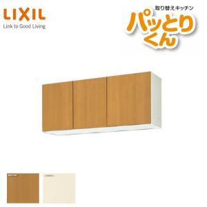 キッチン 吊戸棚 ショート(高さ50cm) 間口115cm GKシリーズ GK-A-115F LIXIL/サンウェーブ 取り換えキッチン パッとりくん|dreamotasuke