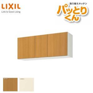 キッチン 吊戸棚 ショート(高さ50cm) 間口120cm GKシリーズ GK-A-120F LIXIL/サンウェーブ 取り換えキッチン パッとりくん|dreamotasuke