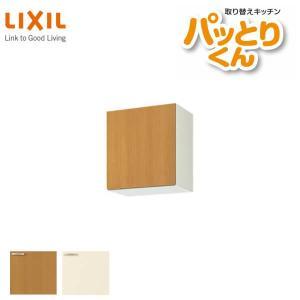 キッチン 吊戸棚 ショート(高さ50cm) 間口45cm GKシリーズ GK-A-45 LIXIL/サンウェーブ 取り換えキッチン パッとりくん|dreamotasuke