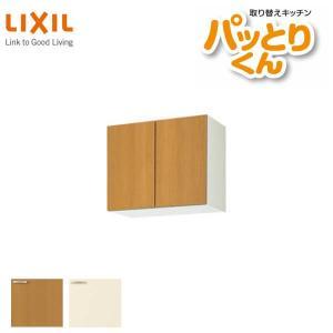 キッチン 吊戸棚 ショート(高さ50cm) 間口60cm GKシリーズ GK-A-60 LIXIL/サンウェーブ 取り換えキッチン パッとりくん|dreamotasuke